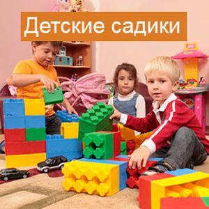 Детские сады Каслей