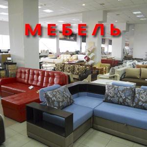 Магазины мебели Каслей