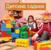 Детские сады в Каслах