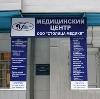 Медицинские центры в Каслах