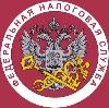 Налоговые инспекции, службы в Каслах